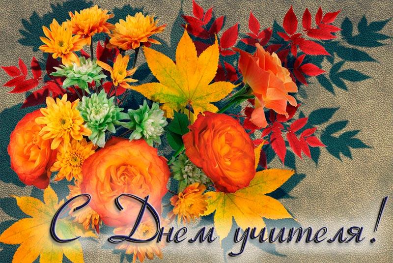 Поздравляем с профессиональным праздником! Happy_Teacher_Day
